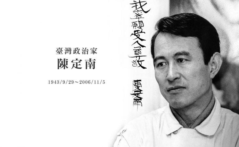 2006年11月5日,臺灣政治家陳定南紀念日– 聚珍臺灣