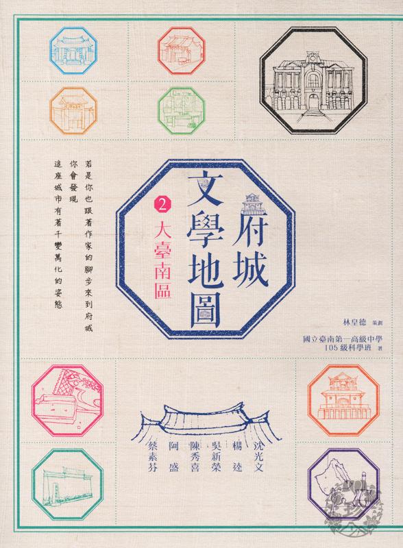 府城文學2_web